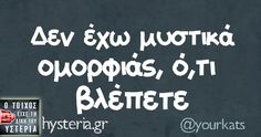 Funny Greek Quotes, Funny Statuses, Funny Facts, True Words, Funny Moments, Funny Photos, Favorite Quotes, Hilarious, Jokes
