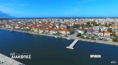 Πρέβεζα : ''Πάμε διακοπές στην Πρέβεζα & την Πάργα'' [Video]