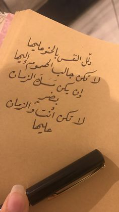 ريح بالك واشفق على نفسك Mixed Feelings Quotes, Mood Quotes, Beautiful Arabic Words, Funny Arabic Quotes, Magic Words, Sweet Words, Photo Quotes, Romantic Quotes, Amazing Quotes
