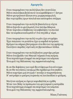 Νίκος Γκάτσος - Αμοργός Greek Quotes, Screenwriting, Writers, Literature, Poetry, Spirituality, Vintage, Literatura, Script Writing
