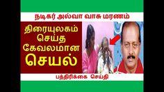 திரையுலகம்  செய்த  கேவலமான  செயல்  latest tamil political news   kollywood news   tamil cinema newsthis video for latest tamil cinema news and tamil cinema news in actor alva vasu death வாசுவுடன் அதிகமான படங்�... Check more at http://tamil.swengen.com/%e0%ae%a4%e0%ae%bf%e0%ae%b0%e0%af%88%e0%ae%af%e0%af%81%e0%ae%b2%e0%ae%95%e0%ae%ae%e0%af%8d-%e0%ae%9a%e0%af%86%e0%ae%af%e0%af%8d%e0%ae%a4-%e0%ae%95%e0%af%87%e0%ae%b5%e0%ae%b2%e0%ae%ae%e0%ae%be/