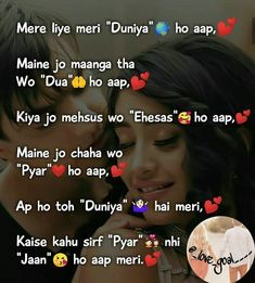 I love you Mere jaan till the last day bebé 🧔🏻💞🧕🏻🌿🌹🌿🌹🌿🌹🌿🌹🌿❤❤ Love Smile Quotes, Forever Love Quotes, Short Quotes Love, Sexy Love Quotes, Love Song Quotes, Muslim Love Quotes, Secret Love Quotes, First Love Quotes, Love Picture Quotes