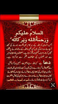 Morning Dua, Good Morning Msg, Good Morning Messages, Morning Wish, Good Morning Images, Islamic Images, Islamic Pictures, Whatsapp Apps, Good Morning Beautiful Gif