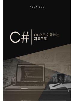 이 책은 C#을 사용하여 자료구조를 보다 쉽게 이해하기 위한 교재입니다. 이 책은 배열, 연결리스트, 큐, 스택, 트리, 힙, 트라이, 해시테이블, 그래프 등 다양한 자료구조들의 기본적인 개념과 그 구현에 대해 자세히 소개하고 있으며, 이들 자료구조를 C# 으로 구현한 다양한 예제들을 제공하고 있습니다. 프로그래밍을 배우는 빠른 길이 프로그램을 자신이 직접 작성해 보는 것이듯, 자료구조를 배우는 지름길은 이를 직접 구현해 보면서 자료를 구조화하는 방법을 이해하는 것입니다. Calm, Movie Posters, Movies, Films, Film, Movie, Movie Quotes, Film Posters, Billboard