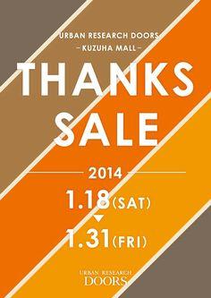 くずはモール店<br />一時閉店に伴う『THANKS SALE』開催のお知らせ