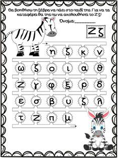 Λαβύρινθος αλφαβήτας. Παιχνίδι για τα παιδιά της πρώτης δημοτικού, γι… Pediatric Physical Therapy, Co E, Greek Language, Therapy Activities, Speech Therapy, Pediatrics, Alphabet, Kindergarten, Classroom