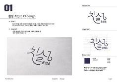 2018 포트폴리오 on Behance Ci Design, Retro Design, Book Design, Layout Design, Portfolio Layout, Portfolio Design, Brand Book, Catalog Design, Publication Design