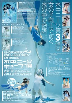 Female Pose Reference, Body Reference, Drawing Reference Poses, Photo Reference, Japan Advertising, Underwater Painting, Girl In Water, Anatomy Poses, Scuba Girl