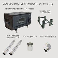【 角型薪ストーブ+煙突セット 】 DUCT COVER V5 用