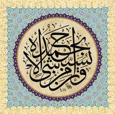 DesertRose///TURKISH ISLAMIC CALLIGRAPHY ART