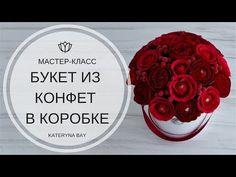 МАСТЕР-КЛАСС БУКЕТ ИЗ КОНФЕТ В КОРОБКЕ | СЛАДКИЙ ПОДАРОК СВОИМИ РУКАМИ | РОЗА ОСТИНА | AUSTIN ROSE - YouTube