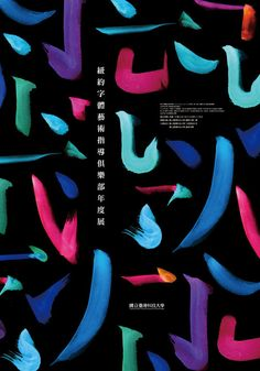 Visual Identity of TDC Annual Exhibition in Taïwan by ken-tsai lee. Love the colors against black.