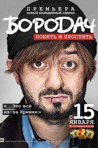 Бородач (2016) на ТнТ 1 2 3 4 5 6 7 8 9 серию все новые серии смотреть онлайн бесплатно