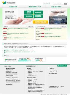明治安田損害保険株式会社  (via http://www.meijiyasuda-sonpo.co.jp/ )