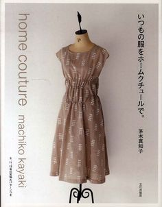 Home Couture - Japanese Sewing Pattern Book for Women Clothing - Machiko Kayaki - Natural Dress Clothes