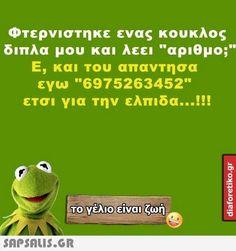 Χαχαχα Life In Greek, Funny Greek, Funny Statuses, Clever Quotes, Greek Quotes, English Quotes, Funny Photos, Wise Words, Haha