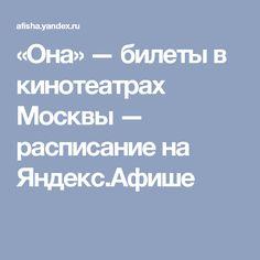 «Она» — билеты в кинотеатрах Москвы — расписание на Яндекс.Афише