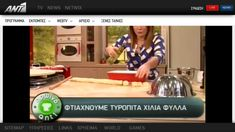 Τυρόπιτα χίλια φύλλα | Συνταγή | Argiro.gr Food And Drink, Drinks, Recipes, Landscaping, Pizza, Vase, Drinking, Beverages, Drink