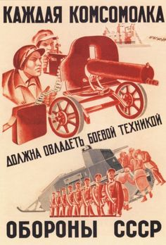 Лозунги Советского Союза / Назад в СССР / Back in USSR