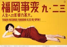 タワーレコード福岡店 移転オープニングキャンペーン <2004年9月>