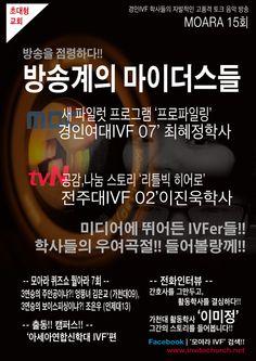 '방송계의 마이더스들'  모여라 ivf podcast radio 15'