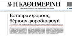 Η ΥΠΕΡΦΟΡΟΛΟΓΗΣΗ ΘΕΡΙΕΥΕΙ ΤΗ ΦΟΡΟΔΙΑΦΥΓΗ !!! http://www.kinima-ypervasi.gr/2017/09/blog-post_84.html #Υπερβαση #Greece #economy