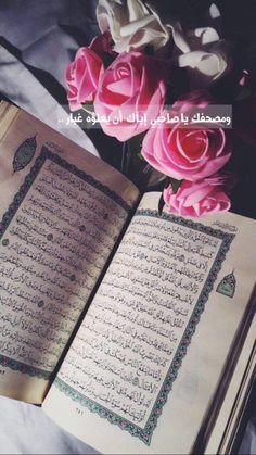Arabic Words, Arabic Quotes, Islamic Quotes, Juma Mubarak, Quran Pak, Coran Islam, Quran Verses, Islamic Pictures, Holy Quran