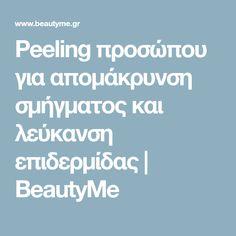 Peeling προσώπου για απομάκρυνση σμήγματος και λεύκανση επιδερμίδας   BeautyMe
