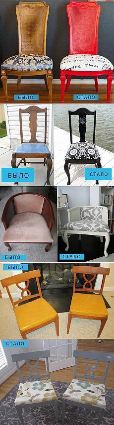 Вторая жизнь старых стульев: реставрация
