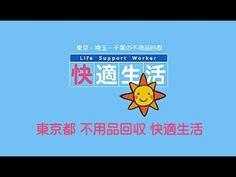 東京都 不用品回収 快適生活 ブランディング動画CM  #CMmitai  #Youtube