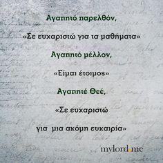 Αγαπητό παρελθόν, «Σε ευχαριστώ για τα μαθήματα» Αγαπητό μέλλον, «Είμαι έτοιμος» Αγαπητέ Θεέ, «Σε ευχαριστώ για μια ακόμη ευκαιρία»... Reality Of Life, Greek Quotes, Christian Quotes, Gods Love, Faith, Sayings, Memes, Love Of God, Lyrics