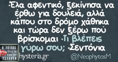Funny Greek Quotes, Sarcastic Quotes, Funny Images, Funny Pictures, Funny Statuses, English Quotes, Funny Stories, True Words, Puns