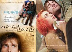 """이터널 선샤인, """"그래도 괜찮아"""" - 10주년 기념 재개봉 'Eternal Sunshine of the Spotless Mind' #이터널선샤인 #짐캐리 #케이트윈슬렛 #미셸공드리 #찰리카우프먼 #OST"""