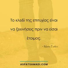 Το κλειδί της επιτυχίας είναι να ξεκινήσεις πριν να είσαι έτοιμος.  #success #start Marie Forleo, My Motto, Greek Art, Business Quotes, Thoughts, Sayings, Inspiration, Motivational, Dreams