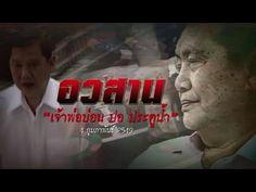 อพเดทใหม: Popular Right Now - Thailand : ขาวดงขามเวลา : อวสานเจาพอบอน ปอ ประตนำ [คลปเตมรายการ... http://ift.tt/2cTJNHx