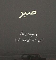 Motivational Quotes In Urdu, Urdu Quotes, Poetry Quotes In Urdu, Love Quotes In Hindi, Best Urdu Poetry Images, Urdu Poetry Romantic, Love Poetry Urdu, Best Islamic Quotes, Beautiful Islamic Quotes