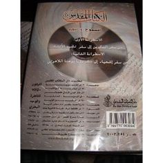 Arabic Bible / Old and New Testament MP3 format / 2 MP3 Disc / Arabic Language Bible Audio