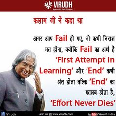 अधिक से अधिक मात्रा में शेयर करें ..... you can also join us @ www.virudh.com Apj Quotes, Hindi Quotes Images, Life Quotes Pictures, My Life Quotes, Motivational Quotes For Life, True Quotes, Positive Quotes, Inspirational Quotes, Morning Prayer Quotes