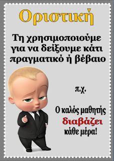 Δημιουργίες από καρδιάς...: Εγκλίσεις Greek, Teaching, Education, School, Blog, Greek Language, Blogging, Learning, Training