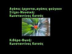 Αγάπες έρχονται,αγάπες φεύγουν-Κ. Κατσός (Νέα εκτέλεση) Me Me Me Song, Songs, Music, Youtube, Musica, Musik, Muziek, Youtubers, Youtube Movies
