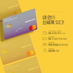 놀라운 신세계 혜택이 카드 한 장에!  카드를 긁으면 펼쳐지는 쇼핑의 신세계  신세계사이먼... EVENT Page Design, Layout Design, Text Design, Graphic Design, Vip Card, Event Banner, Promotional Design, Event Page, Bank Card