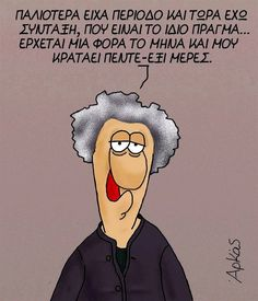 Funny Greek Quotes, Greek Memes, Simple Words, Great Words, Funny Images, Funny Photos, Good Night Greetings, Funny Drawings, Clever Quotes