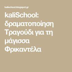 kaliSchool: δραματοποίηση Τραγούδι για τη μάγισσα Φρικαντέλα