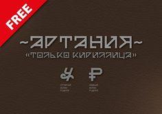 «Artania» — cyrillic font ( free ) by Ylyaru Designer