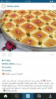 Ramadan Recipes, Sweets Recipes, Cooking Recipes, Arabic Dessert, Arabic Sweets, Lebanese Desserts, Arabian Food, Food Garnishes, English Food
