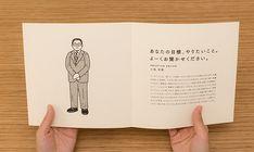 ヨークマート_入社案内パンフレット04 Brand Book, Editorial Design, Layout, Editorial Layout, Page Layout