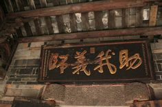 Just capture...: A lovely carved Chinese signboard