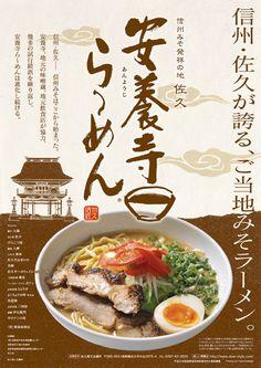 Food Graphic Design, Food Poster Design, Food Menu Design, Design Design, Restaurant Poster, Restaurant Identity, Restaurant Restaurant, Japanese Menu, Japanese Design
