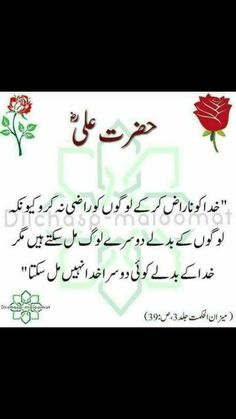 Hazrat Ali Sayings, Imam Ali Quotes, Quran Quotes Love, Quran Quotes Inspirational, Urdu Quotes Islamic, Islamic Phrases, Religious Quotes, Hindi Quotes, Islamic Dua