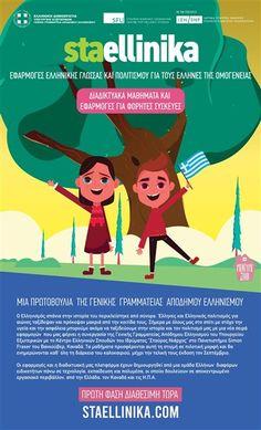 Η ελληνική γλώσσα, μυθολογία και πολιτισμός σε σχολεία της ομογένειας στις ΗΠΑ Movies, Movie Posters, Films, Film Poster, Cinema, Movie, Film, Movie Quotes, Movie Theater